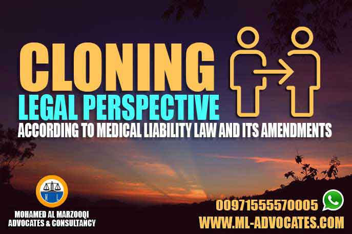 Cloning legal perspective according medical liability law 2016 amendments