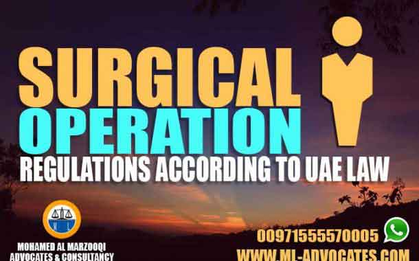 Surgical Operation Regulations according UAE law 2016 medical liability amendments