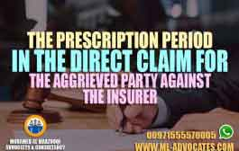 The Prescription Period in the Direct Claim for the Aggrieved Party against the Insurer According to the Emirati Civil Law