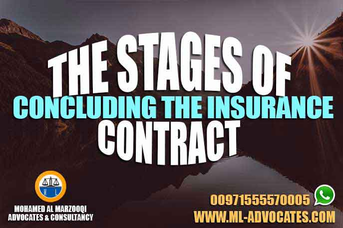 The stages of concluding the insurance contract in practice according to the UAE
