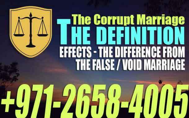 Corrupt Marriage The definition Effects The difference from the false void marriage